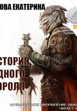 История одного короля