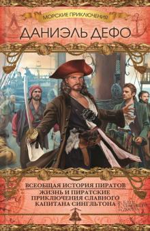 Всеобщая история пиратов