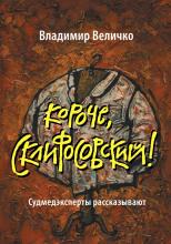 Короче, Склифосовский