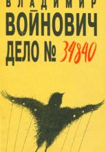 Дело № 34840