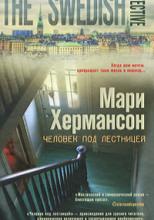 Человек под лестницей