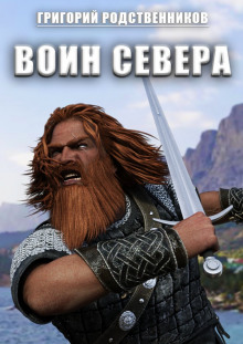 Воин севера