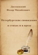 Петербургские сновидения в стихах и в прозе