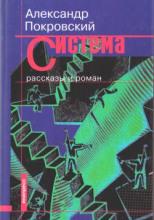 Рассказы из сборника Система