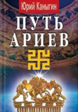 Путь Ариев