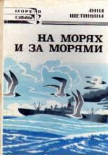 На морях и за морями