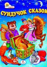 Сундук со сказками. Русские народные сказки