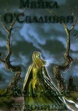 Кельтские чудовища