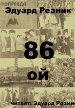 86-ой