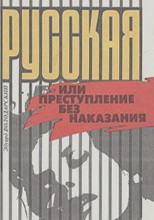 Русская, или Преступление без наказания