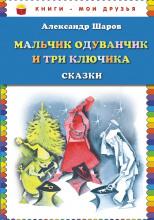 Мальчик Одуванчик и три ключика