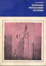 История античной философии