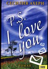 P. S. Я люблю тебя