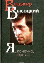 Я, конечно, вернусь... Стихи и песни Владимира Высоцкого и воспоминания о нём