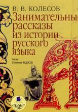 Занимательные рассказы из истории русского языка