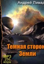 Тёмная сторона Земли