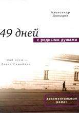 49 дней с родными душами