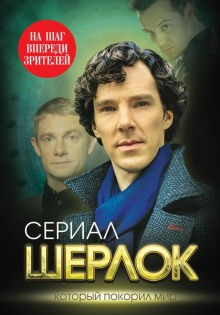 Сериал Шерлок. Который покорил мир