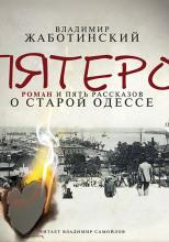 Пятеро. Роман и пять рассказов о старой Одессе
