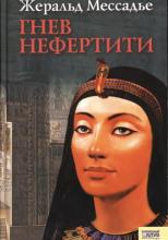 Гнев Нефертити