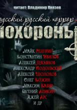 Русский Русский Хоррор 2 - ПОХОРОНЫ