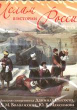 Ислам в истории России