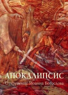 Апокалипсис: Откровение Иоанна Богослова