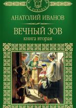 Вечный зов. Книга вторая