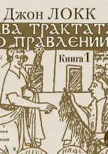 Два трактата о правлении. Книга первая