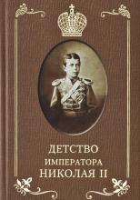 Детство Императора Николая ll