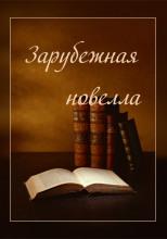 Зарубежная новелла