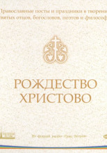 Православные посты и праздники в творениях святых отцов. Рождество Христово