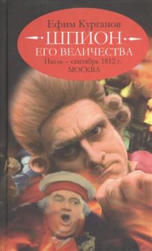 Шпион его величества, или 1812 год. Том 2. Июль-Сентябрь. Москва