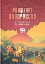 Рождение Новороссии. От Екатерины II до Александра I
