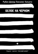 Белое на чёрном