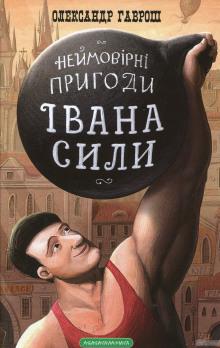 Иван Сила  (Украинский язык)