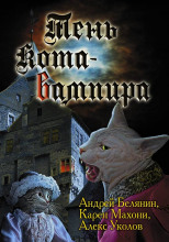 Тень кота вампира