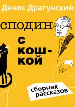 Господин с кошкой