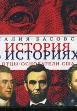Отцы-основатели США
