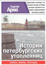 Истории петербургских утопленниц