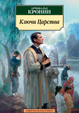 Ключи Царства
