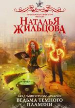 Ведьма темного пламени