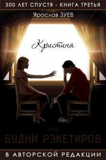 Будни Рэкетиров или Кристина