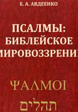 Псалмы. Библейское мировоззрение