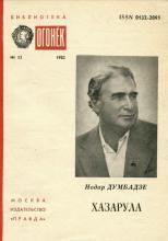 Хазарула