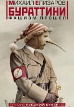 Бураттини. Фашизм прошёл