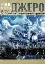 Пирушка с привидениями