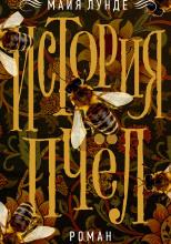 История пчёл