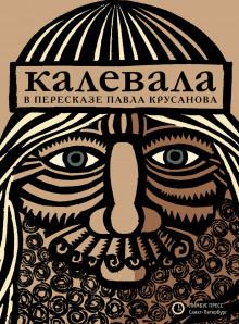 Калевала, или Старые руны Карелии о древних временах финского народа