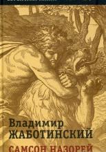 Самсон Назорей